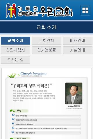 우리침례교회 - screenshot