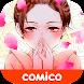 【無料漫画】咲くは江戸にもその素質/comicoのマンガ作品