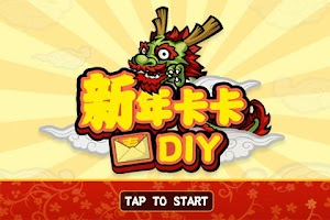 Screenshot of 新年卡卡DIY