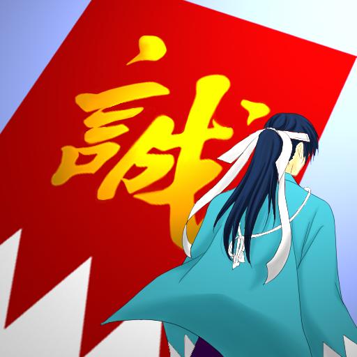 斎姫新撰組異聞☆女子向き☆グラフィックアドベンチャーゲーム