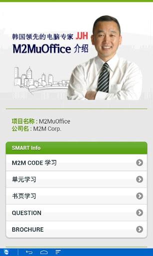 免費下載商業APP|M2MuOfficeIntro(中国) app開箱文|APP開箱王
