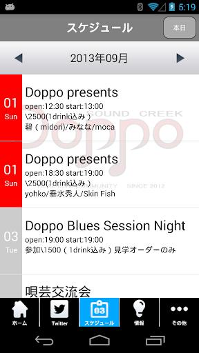 生活必備免費app推薦|SOUND CREEK Doppo for Android線上免付費app下載|3C達人阿輝的APP