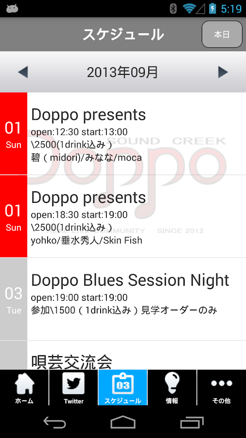 SOUND CREEK Doppo for Android- screenshot