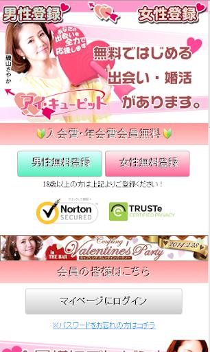アイキューピット★快適アプリブラウザー