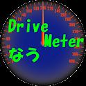 Drive Meter Now logo