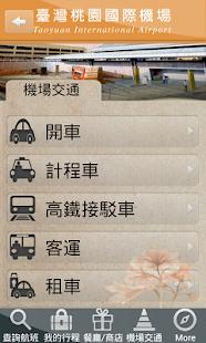 深圳机场商业|免費玩財經App-阿達玩APP