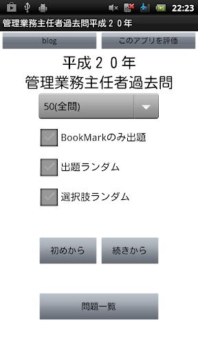 APK App 管理業務主任者試験/過去問解説集 free プチまな for iOS ...