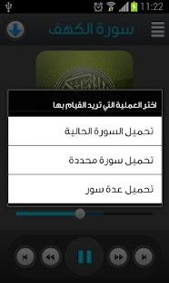 القرآن الكريم - عبد الله بصفر - screenshot thumbnail