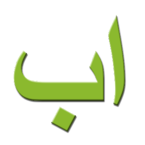 how to learn arabic alphabet games