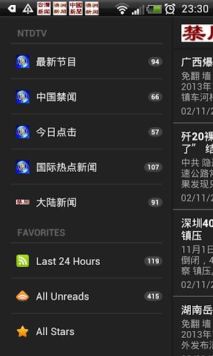 新唐人中文电视台电视直播 非官方