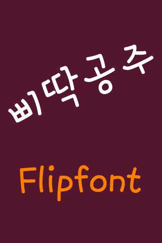 NeoUnrulygirl™ Korean Flipfont