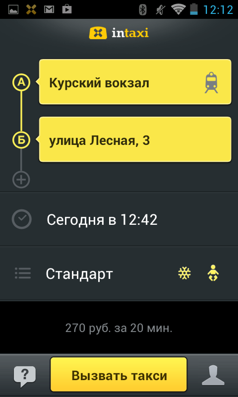 inTaxi: order taxi in Russia - screenshot