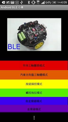 藍芽小車BLE六模操控