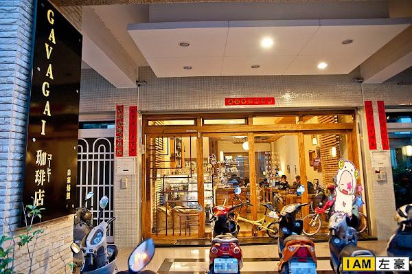 各比伊咖啡 Gavagai Cafe