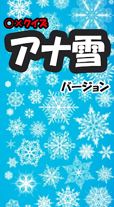 ○×クイズ for アナと雪の女王のおすすめ画像3