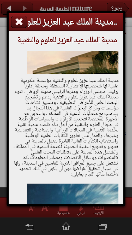 Nature Arabic Edition - screenshot
