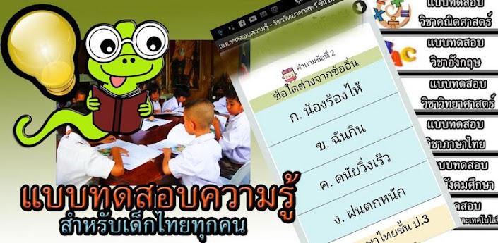 ข้อสอบและแบบทดสอบสำหรับเด็ก Thailand Kids Tutors