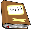 الآجرومية Arabic Grammar Book icon