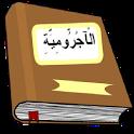 الآجرومية Arabic Grammar Book icon