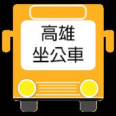 高雄坐公車(即時動態)