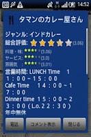 Screenshot of 食べ地図Pro