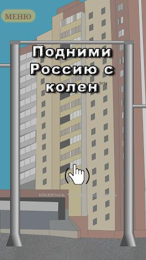 Подними Россию