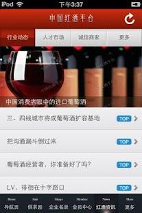 免費下載商業APP|中国红酒平台 app開箱文|APP開箱王