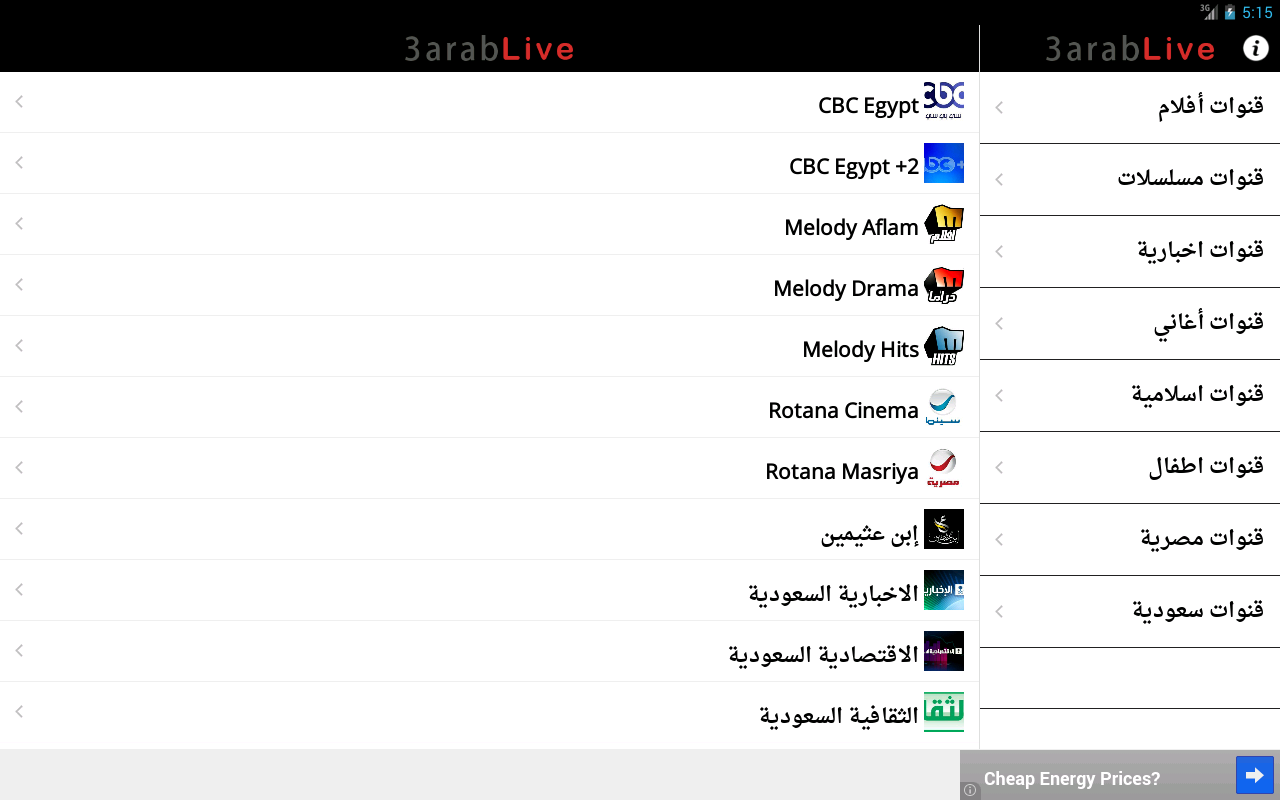 3arab Live TV - screenshot
