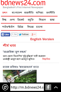 All Bangla Newspaper Easy - screenshot thumbnail