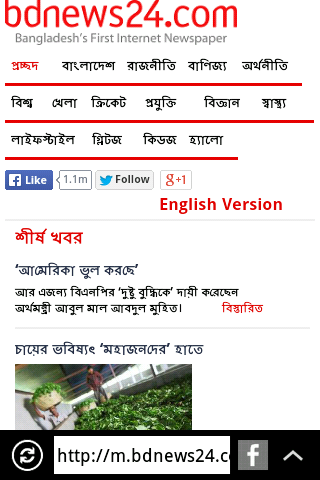 All Bangla Newspaper Easy - screenshot