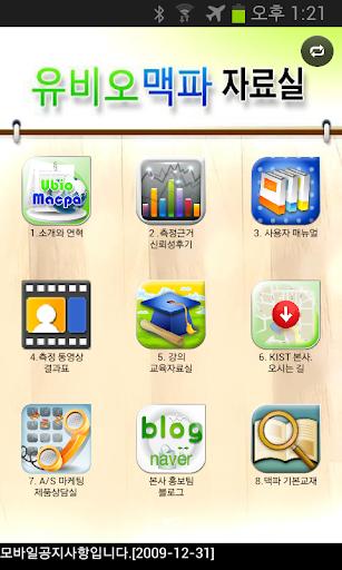 【免費醫療App】유비오맥파자료실-APP點子