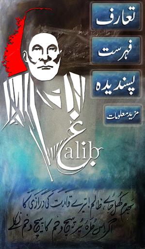 Ghalib Ghazals
