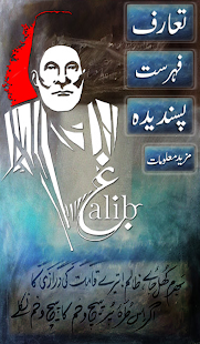 Ghalib Ghazals- screenshot thumbnail
