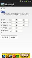 Screenshot of 球賽數據分析(付費版)
