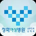 청화여성병원 icon