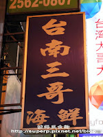 台南三哥海鮮