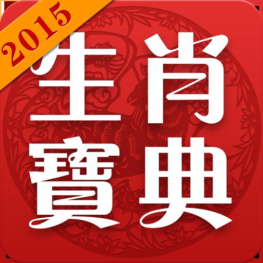 2015生肖运势宝典-羊年运程占卜预测 書籍 App LOGO-APP試玩