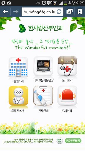 한사랑산부인과 김제 모바일웹