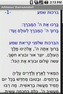 Ashkenaz Shema Amidah - screenshot thumbnail