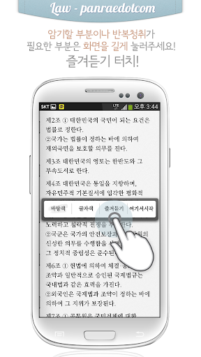 玩教育App|행정법 행정소송법 행정심판법 오디오 조문듣기免費|APP試玩