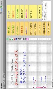 プログラミング体験ゲーム「タートルマニアックス」- screenshot thumbnail