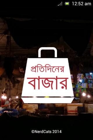 প্রতিদিনের বাজার Daily Bazar