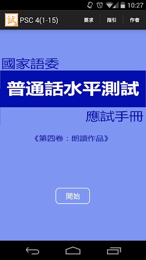 普通話水平測試 - 作品 PSC 4 1-15