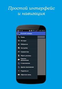 Lastest Русский толковый словарь 9 в 1 APK for Android