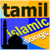 Tamil Islam Mp3 Hits