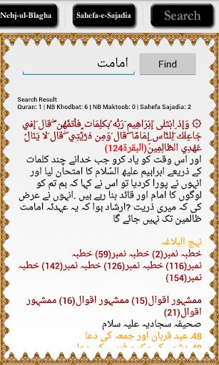 Urdu Quran o Sahifa