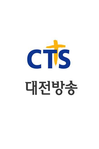 CTS 대전방송