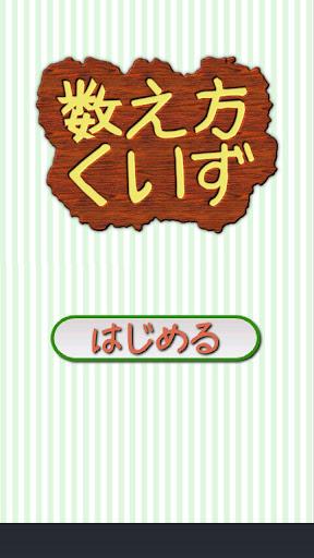日本語トレーニング 数え方クイズ