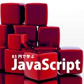 99円で学ぶ JavaScript