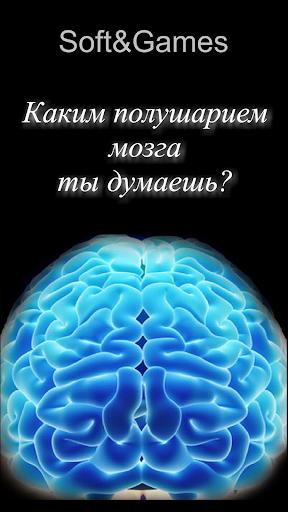 Мозговой тест